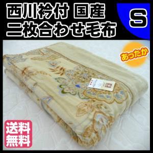 高級 西川 二重 襟付き 毛布 シングル 西川 日本製 国産 泉州産 アクリル毛布 2枚合わせ もうふ 衿付き 二枚合わせ 送料無料|gutusurikaimin
