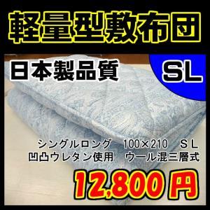 送料無料 敷布団 敷ふとん シングルロング 100×210 SL 軽量型 プロファイルウレタン 三層構造 日本製 国産 gutusurikaimin