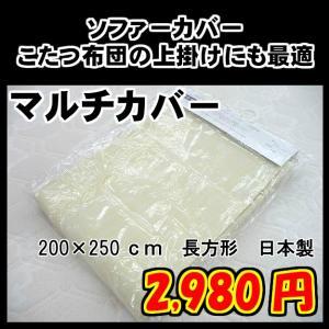 こたつ上掛け 上掛け マルチカバー ソファーカバー 200×250 長方形 日本製 国産 送料無料|gutusurikaimin