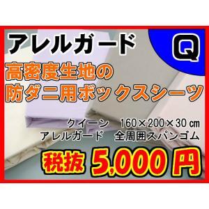 アレルガード ボックスシーツ クイーン 160×200×30 クィーン Q 高密度 防ダニ アレルギー対応 マットレス用カバー シーツ|gutusurikaimin