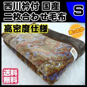日本製 国産品 高級 京都西川 ミンク調 新合繊 ボリューム抜群!毛布 シングル 西川 2枚合わせ もうふ アクリル100% 衿付き 二枚合わせ 送料無料|gutusurikaimin