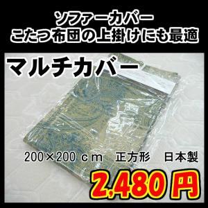 こたつ上掛け 上掛け マルチカバー ソファーカバー 200×200 日本製 国産 送料無料|gutusurikaimin
