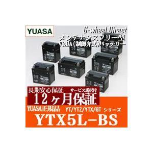 ユアサ バッテリー YUASA YTX5L-BS  (GSYUASA ジーエスユアサ互換)