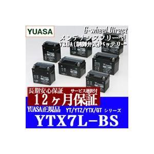 正規品 ユアサバッテリー YUASA YTX7L-BS(GTX7L-BS,FTX7L-BS,KTX7L-BS互換)