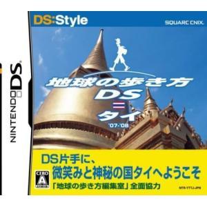 追跡有 DS 地球の歩き方DS タイ