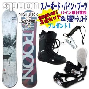 スノーボード バイン ブーツ 3点 セット SPOON NATURE キャンバー ツイン リーシュプレゼント|gyazoonet