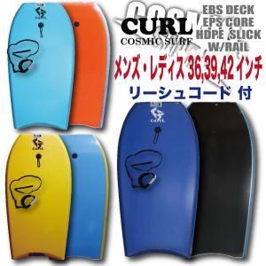 ボディボード メンズ レディス 36 39 42 インチ cosmic surf/CURL リーシュコード 2点セット ニットケース 3点セット 初心者 gyazoonet