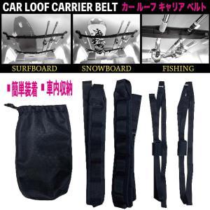 カー ルーフ キャリア ベルト CAR LOOF CARRIER BELT サーフボード スノーボード 釣竿 車内 天井 簡単 装着ベルト|gyazoonet