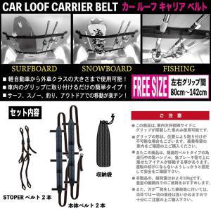 カー ルーフ キャリア ベルト CAR LOOF CARRIER BELT サーフボード スノーボード 釣竿 車内 天井 簡単 装着ベルト|gyazoonet|02
