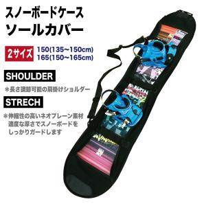 スノーボードケース ソールカバー エッヂカバー 135〜165cm