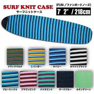 サーフボードケース ニットケース サーフニット ファン Surf KNIT CASE/FUN nose 7'2'' 218cm|gyazoonet