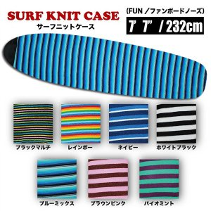 サーフボードケース ニットケース サーフニット ファン Surf KNIT CASE/FUN nose 7'7'' 232cm|gyazoonet
