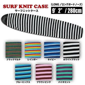 サーフボードケース ニットケース サーフニット ロング Surf KNIT CASE/LONG nose 9'2'' 280cm|gyazoonet