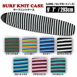 サーフボードケース ニットケース サーフニット ロング Surf KNIT CASE/LONG nose 9'7'' 293cm|gyazoonet