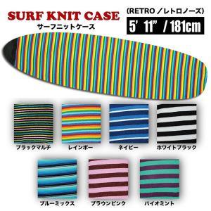 サーフボードケース ニットケース サーフニット レトロ Surf KNIT CASE/RETRO nose 5'11'' 181cm|gyazoonet