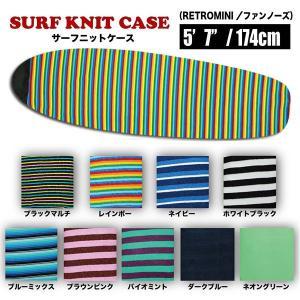 サーフボードケース ニットケース サーフニット レトロミニ Surf KNIT CASE/RETRO MINI nose 5'7'' 174cm|gyazoonet