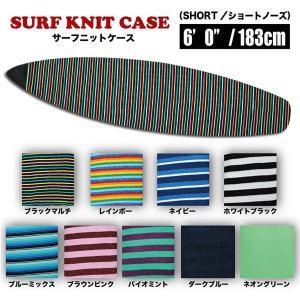 サーフボードケース ニットケース サーフニット ショート Surf KNIT CASE/short nose 6'0'' 183cm|gyazoonet