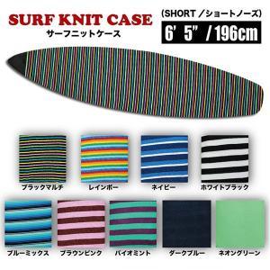 サーフボードケース ニットケース サーフニット ショート Surf KNIT CASE/short nose 6'5'' 196cm|gyazoonet