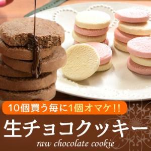 とろける生チョコクッキー3個
