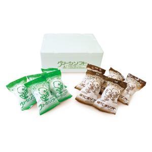 玉林園 グリーンソフト ほうじ茶ソフト 詰め合わせ 5&5セット (一部離島配送不可) gyokurin-en