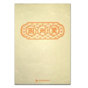 因州箋 楮便箋 赤罫【40枚 ペン・毛筆 枠あり 8行 楮紙 160×240mm】 gyokurindoshop