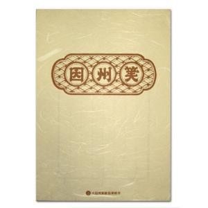 因州箋 楮便箋 茶罫【40枚 ペン・毛筆 枠あり 8行 楮紙 160×240mm】 gyokurindoshop