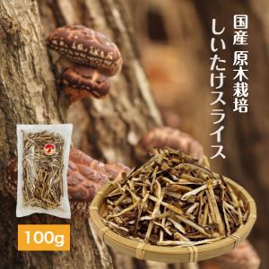 干ししいたけ 国産(西日本産) スライス 100g 原木栽培 送料無料 (干し椎茸 干しシイタケ)