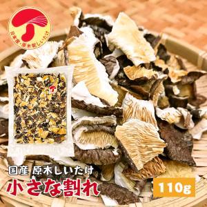 干ししいたけ 訳あり 国産(西日本産) 小さな割れ 110g 原木栽培 送料無料 (干し椎茸 干しシイタケ)