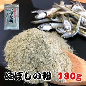 国産 煮干し 粉末 130g (煮干し粉 にぼし 粉 パウダー カルシウム 離乳食)