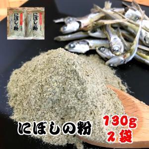 国産 煮干し 粉末 130g×2袋入 (煮干し粉 にぼし 粉 パウダー カルシウム 離乳食)
