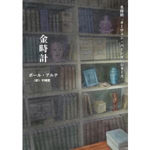 『金時計』ポール・アルテ著/平岡敦訳/B6判