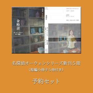 【予約】名探偵オーウェンシリーズ新刊5点セット/ポール・アルテ著/平岡敦訳/B6判