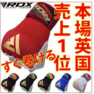 送料無料 RDX バンテージ 正規品 ハンドラップ ボクシング ムエタイ サポーター インナーグローブ 格闘技 MMA
