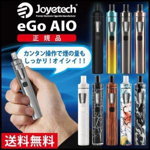 Joyetech ジョイテック  eGo AIO ベイプ 本体 スターターキット 正規品 送料無料
