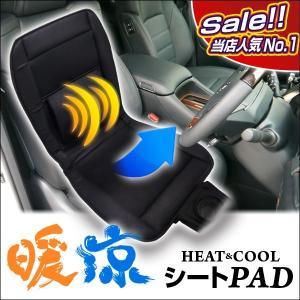 【在庫有】車用シート HC-443 ホット&クールシート 冬はホットに暖かく 夏はクールに涼しく 長距離ドライブも快適運転 ヒーターシート エアーシート|gyouhan-shop
