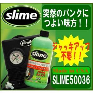 【在庫有】スマートリペア SLIME スライム 緊急パンク修理キット 50036(補修剤と空気圧計付コンプレッサーのセット)|gyouhan-shop