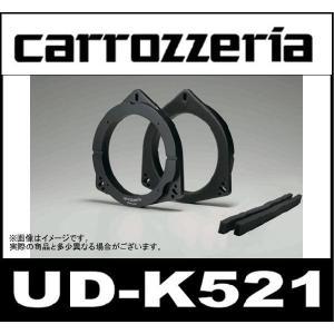 パイオニア Pioneer カロッツェリア carrozzeria UD-K521 インナーバッフル|gyouhan-shop