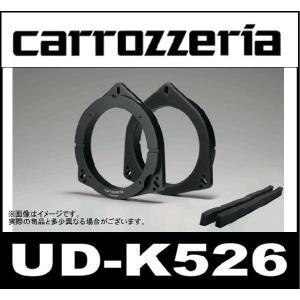パイオニア Pioneer カロッツェリア carrozzeria UD-K526 インナーバッフル|gyouhan-shop