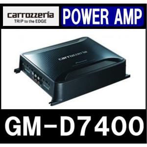 【11月上旬発売予定】パイオニア カロッツェリア GM-D7400 パワーアンプ Pioneer/carozzeria|gyouhan-shop