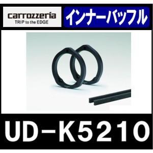 【11月上旬発売予定】パイオニア カロッツェリア UD-K5210 インナーバッフル Pioneer/carozzeria gyouhan-shop