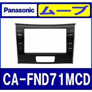 【12月中旬発売予定】パナソニック Panasonic CA-FND71MCD Lシリーズ専用ビューティフルキット ムーブカスタム 平成22年12月〜 DBA-LA100S / DBA-LA110S gyouhan-shop
