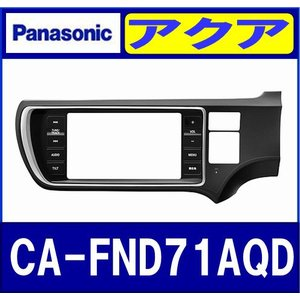 【2013年2月中旬発売予定】パナソニック Panasonic CA-FND71AQD Lシリーズ専用ビューティフルキット アクア 平成23年12月〜 DAA-NHP10 gyouhan-shop