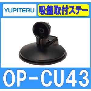 ユピテル YUPITERU OP-CU43 イエラ用オプション 吸着盤ベース(付属のスタンドを吸盤に変更)|gyouhan-shop