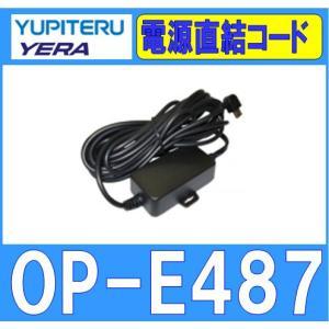 ユピテル YUPITERU OP-E487 電源直結コード ライトアングル|gyouhan-shop