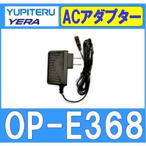 ユピテル YUPITERU OP-E368 ACアダプター 約1.5m|gyouhan-shop