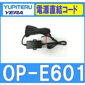 ユピテル YUPITERU OP-E601 電源直結コード ストレート 約4m|gyouhan-shop