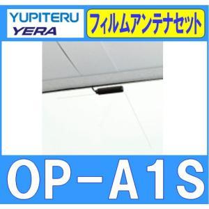 ユピテル YUPITERU OP-A1S ワンセグ用 フィルムアンテナセット【FJ】|gyouhan-shop