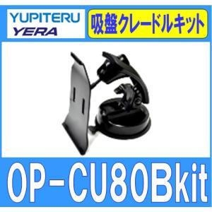 ユピテル YUPITERU OP-CU80Bkit 車載取付用 吸盤クレードルキット|gyouhan-shop
