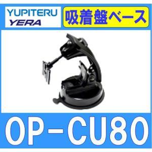 ユピテル YUPITERU OP-CU80 吸着盤ベース単体|gyouhan-shop