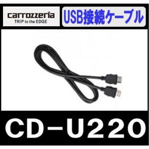 パイオニア Pioneer CD-U220 USB接続ケーブル iPhone5対応 アプリユニット用 カロッツェリア Carrozzeria|gyouhan-shop